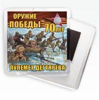 """Магнит """"Пулемёт Дегтярева ДП"""" Оружие Победы"""