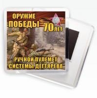 """Магнит """"Пулемёт ДП-27"""" Оружие Победы"""