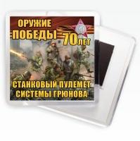 """Магнит """"Пулемёт Горюнова СГ-43"""" Оружие Победы"""