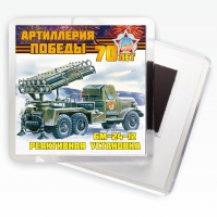 """Магнит """"Ракетная установка БМ-24-12"""" Артиллерия Победы"""