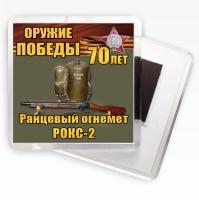 """Магнит """"Ранцевый огнемет РОКС-2"""" Оружие Победы"""