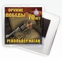 """Магнит """"Револьвер Наган"""" Оружие Победы"""