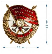 Магнит с орденом Красного Знамени фото