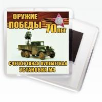 """Магнит """"Счетверённая зенитная установка М-4"""" Оружие Победы"""