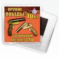 """Магнит """"Сигнальный пистолет СПШ"""" Оружие Победы"""