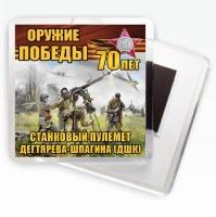 """Магнит """"Станковый пулемёт ДШК"""" Оружие Победы"""