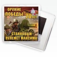 """Магнит """"Станковый пулемёт Максим"""" Оружие Победы"""