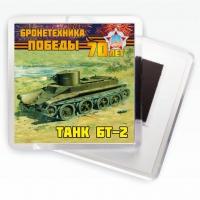 "Магнит ""Танк БТ-2"" Бронетехника Победы"