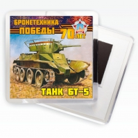 "Магнит ""Танк БТ-5"" Бронетехника Победы"