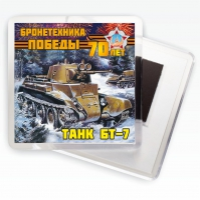 "Магнит ""Танк БТ-7"" Бронетехника Победы"
