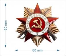 """Магнит """"Великая Отечественная"""" с орденом ВОВ I степени фото"""