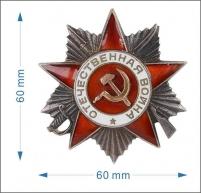 """Магнит """"Великая война """" с орденом ВОВ II степени"""