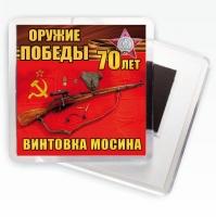 """Магнит """"Винтовка Мосина"""" Оружие Победы"""