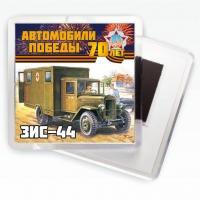 """Магнит """"ЗИС-44"""" Автомобили Победы"""