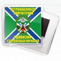 """Магнитик """"1-я дивизия ПСКР"""""""