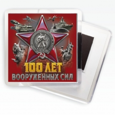 "Магнитик ""100 лет Вооруженных сил"" фото"