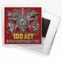 "Магнитик ""100 лет Вооруженных сил"""