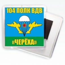 Магнитик 104 полк ВДВ «Черёха» фото