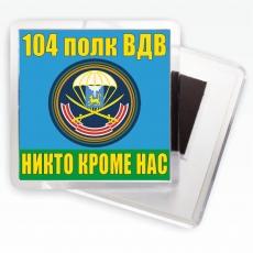 Магнитик «104 полк ВДВ» фото