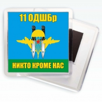 Магнитик «11 ОДШБр ВДВ с ножами»