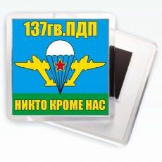 Магнитик «137 гв. ПДП ВДВ» фото