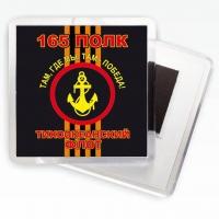 Магнитик «165 полк Морской пехоты»