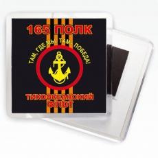 Магнитик «165 полк Морской пехоты» фото