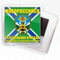 """Магнитик """"21-я ОБрПСКР"""""""