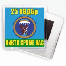 Магнитик «25 ОВДБр ВДВ» фото