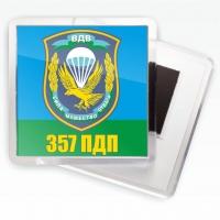 Магнитик «357 ПДП ВДВ»