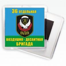 Магнитик «36 отдельная воздушно-десантная бригада ВДВ» фото