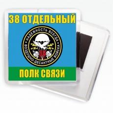 Магнитик «38 отдельный полк связи ВДВ» фото