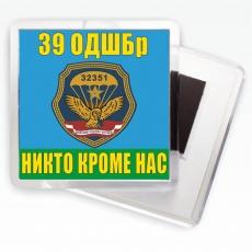 Магнитик «39 ОДШБр ВДВ» фото