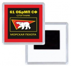 Магнитик 61 ОБрМП Спутник СФ фото