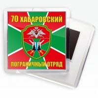 "Магнитик ""70 Хабаровский погранотряд"""