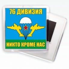 Магнитик «76 дивизия ВДВ» фото