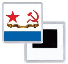 Магнитик ВМФ СССР гвардейский фото