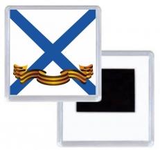 Магнитик Андреевский гвардейский флаг фото