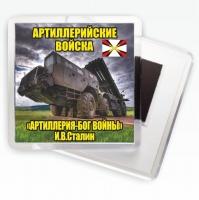 Магнитик Артиллерийские войска «РВиА»