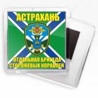 "Магнитик ""Астраханская бригада ПСКР"""