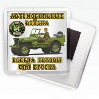 Магнитик Автомобильных войск «Автомобилисты»