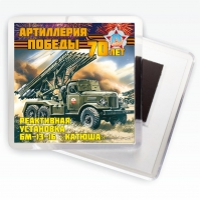 """Магнитик БМ-13-16 """"Катюша"""" Артиллерия Победы"""