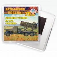 "Магнитик БМ-31-12 ""Андрюша"" Артиллерия Победы"