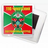 "Магнитик ""Чукотский ПОГО"""