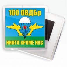 Магнитик «Флаг 100 ОВДБр ВДВ» фото