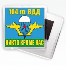 Магнитик «Флаг 104 гв. ВДД ВДВ» фото