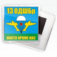Магнитик «Флаг 13 ОДШБр»