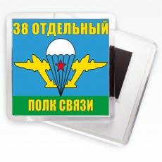 Магнитик «Флаг 38-го отдельного полка связи ВДВ» фото