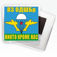Магнитик «Флаг 83 ОДШБр ВДВ» фото