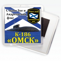 Магнитик К-186 «Омск»